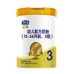 君乐宝乐纯3段奶粉