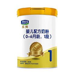 君乐宝乐纯1段奶粉