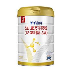 羊羊100羊羊宜贝3段羊奶粉
