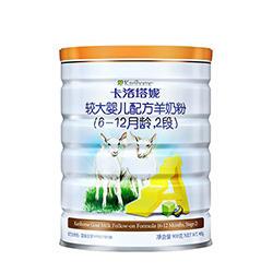 卡洛塔妮羊奶粉2段
