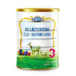 多加多可诺贝儿羊奶粉3段