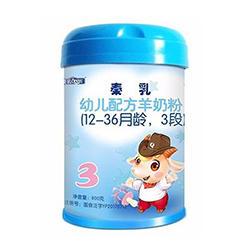 秦乳3段羊奶粉