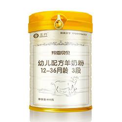 红星美羚羚恩贝贝3段羊奶粉