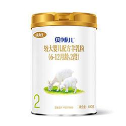 百跃贝博儿2段羊奶粉