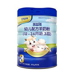 美益源3段羊奶粉